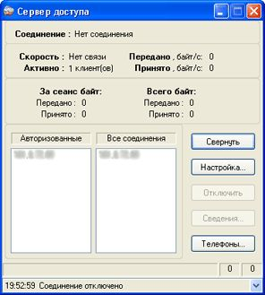 Click to view Remote Modem Control 4.57 screenshot
